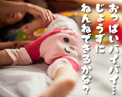 卒乳時の寝かしつけ体験談/おっぱいなしで寝かせる方法