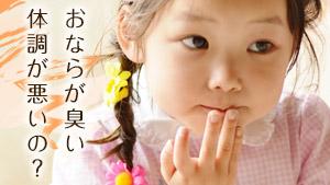 子供のおならが臭い7つの原因!我慢の悪影響と改善体験談