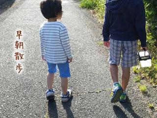 散歩する兄弟
