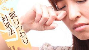眠りつわりはいつまで?仕事中の眠気症状に効く対策10