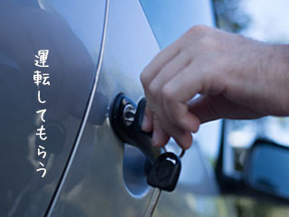 車の鍵を開ける男性の手