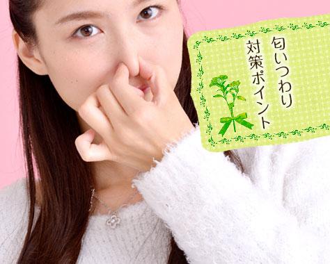 匂いつわり対策10!発症しやすい臭い&夫婦仲への警告
