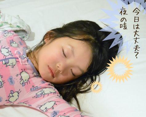 子供が夜に咳込んで眠れない!原因/対策方法は?