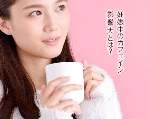 妊娠中のカフェインは胎児への悪影響大!危険な飲み物8つ
