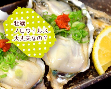 【牡蠣とノロウイルスの関係】感染を防ぐ予防法と調理法