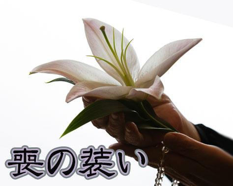 【お葬式の服装】女性の喪服マナー/正式と略式/Q&Aも