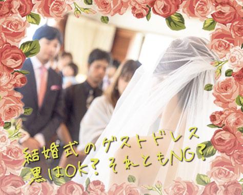 結婚式のゲストドレス黒は非常識?【お呼ばれ服マナー】