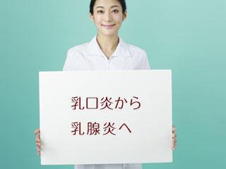 乳腺炎へ悪化する警告を持つ看護師