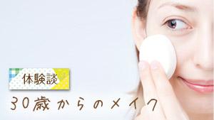 【30代メイク】20代との違い/化粧見直しポイント 15