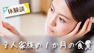 【家族3人の食費】2万円以下も!みんなの家計/節約術を調査