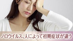 ノロウイルスの初期症状で頭痛や微熱!?大人と子供の違い