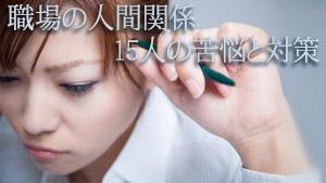 【職場の人間関係のストレス】15人の苦悩と対策・解消法