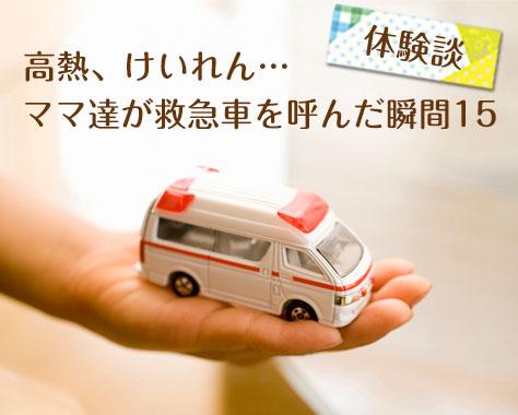 【子供の高熱】救急車を呼ぶ判断基準は?体験談15
