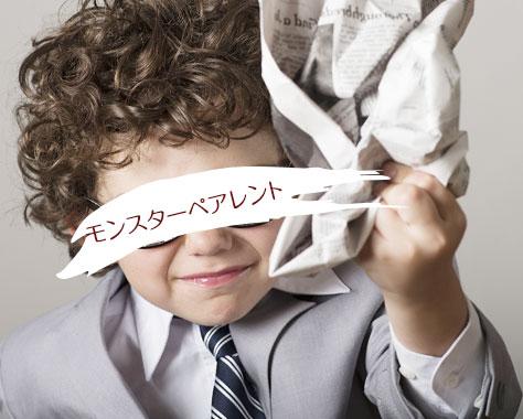 モンスターペアレント事例!幼稚園/小学校等の先生談15