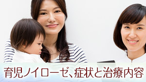 育児ノイローゼの治療で病院に通院したママの体験談15