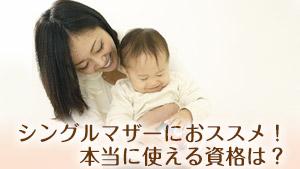 シングルマザーの就職におすすめ資格!医療事務/看護士など