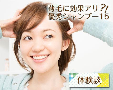 女性の薄毛問題はシャンプーで解決?改善の体験談15