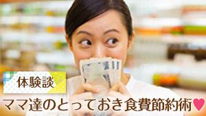 【節約術】食費を大幅CUTする保存&調理テク15