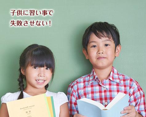 子供の習い事は何が人気?選ぶポイント/辞めるときの対処