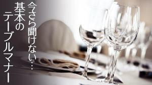 【テーブルマナーの基本】和食/洋食/フレンチ/イタリアン