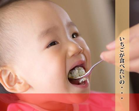 離乳食にいちごはいつから?おすすめ健康効果と簡単レシピ