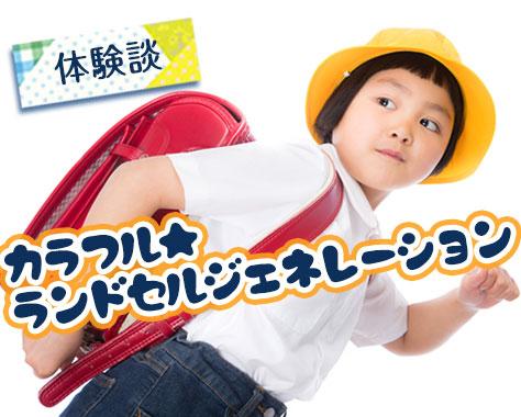 【ランドセルの色】高学年も安心!入学時も納得のカラー