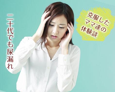 産後の尿漏れは20代から!女性達が選ぶ臭い等の対策15
