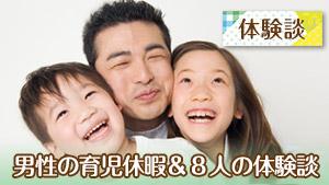 【男性の育児休暇体験談】期間/取得率/メリットデメリット