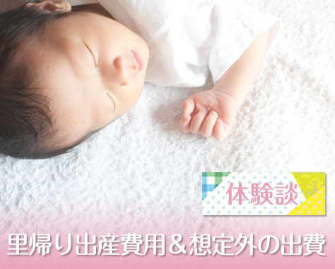 里帰り出産の費用の総額・想定外の出費/みんなの体験談14