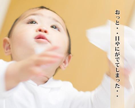 赤ちゃんの目やにが片目だけ出る!原因/何科を受診する?