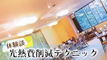 【電気代×節約術】オール電化も平気!光熱費削減テク22