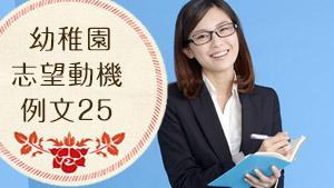 【幼稚園の志望動機】入園願書&面接で合格した例文25