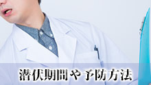 溶連菌潜伏期間は何日?感染経路や予防法/薬の服用期間