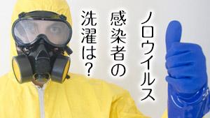 ノロウイルスの洗濯方法/消毒液の作り方/注意点まとめ