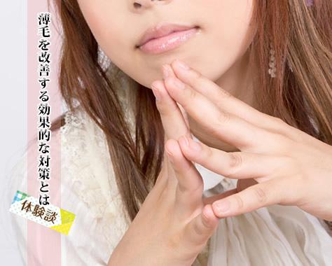 女性の薄毛を改善・みんなが効果を感じた薄毛対策15