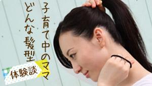 【子育て中のママの髪型】楽なのはショート?ロング?