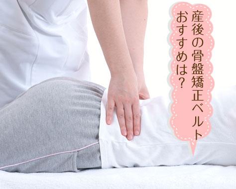 産後の骨盤矯正ベルトの選び方/使い方/おすすめ商品7選