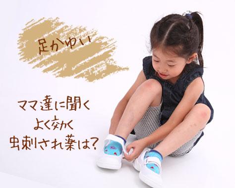 【虫刺され薬】子どもによく効く市販薬&処方の口コミ15