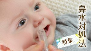 赤ちゃんの鼻水対処法まとめ