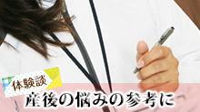 産後クライシスのカウンセリング効果/受けない結果15