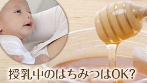 授乳中のはちみつはOK?赤ちゃんへの影響の有無と注意点