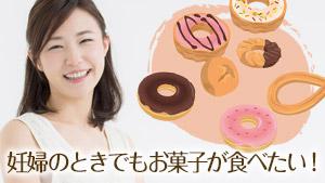 【妊婦のお菓子の食べ方】間食するときの注意点は?