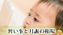 3歳までの習い事人気10!月謝の相場&親が注意すべき点