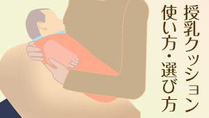 授乳クッションの使い方/選び方のポイントとオススメ商品