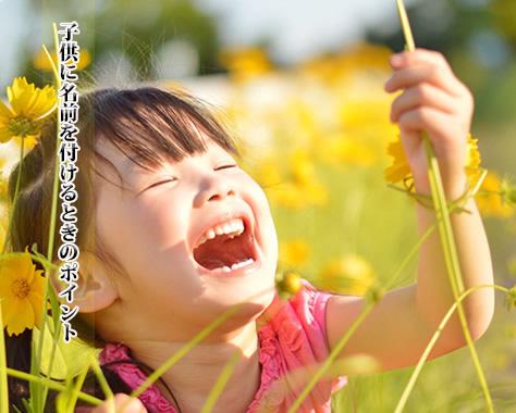 子供の名前の漢字の意味&注意したい漢字の名付けポイント