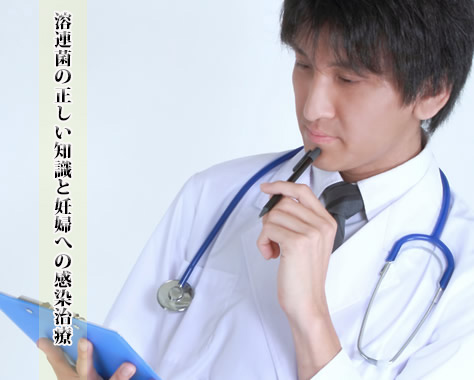 溶連菌は自然治癒する?大人/妊婦への感染と病院での治療