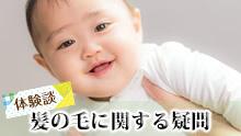 【新生児からの髪の毛】薄いハゲ/カット/筆作り体験15
