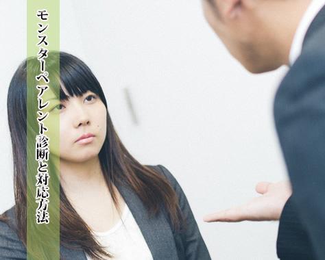 【モンスターペアレント対応】学校/園のモンペ診断/対策