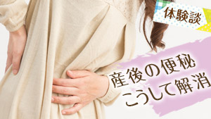 産後の便秘/切れ痔/おなら/張りを解消した体験談15