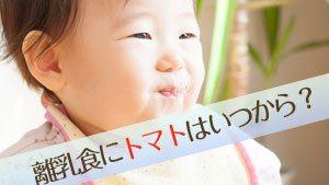 離乳食のトマトで赤ちゃんを守ろう!健康効果と簡単レシピ
